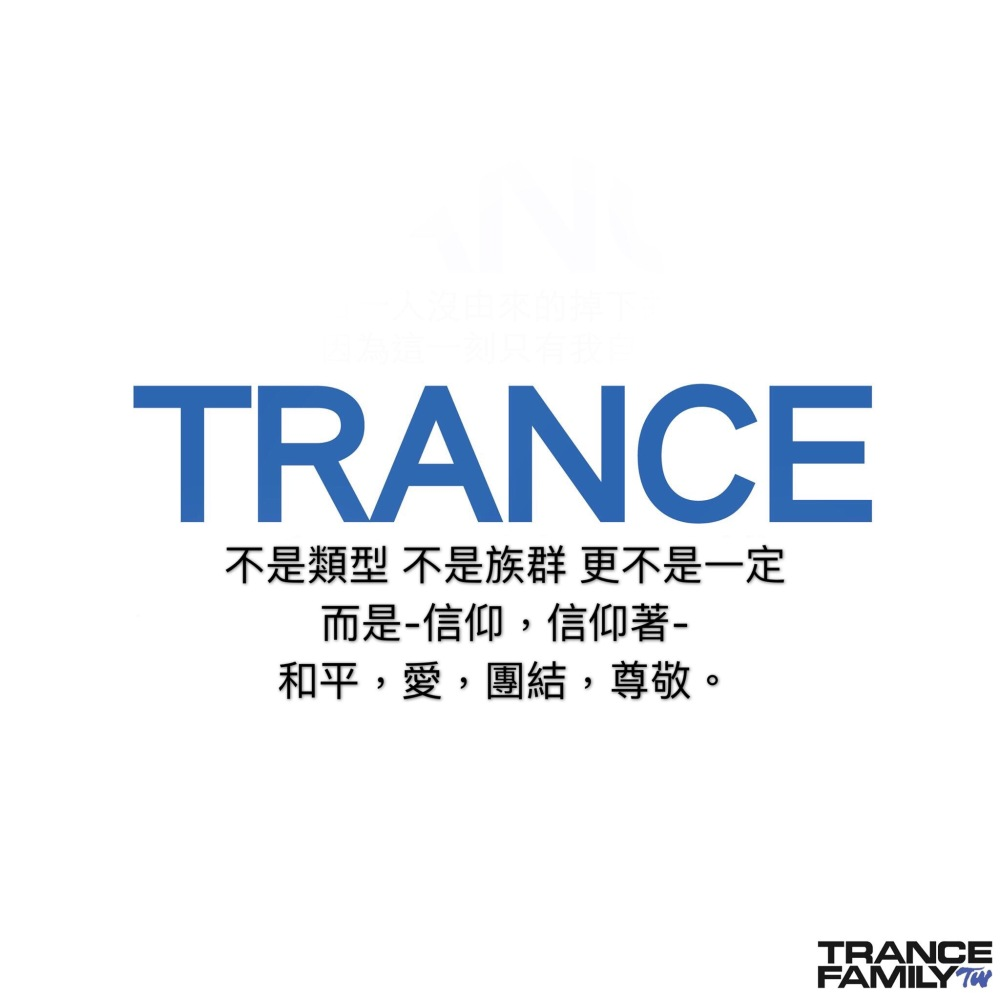 Trance is not a genre.